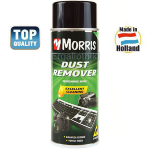 morris dust remover